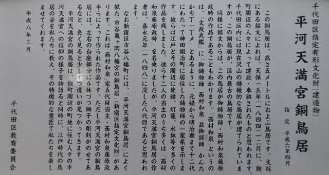 http://hirakawatenjin.or.jp/information/01-02.jpg