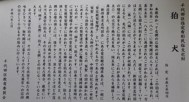 http://hirakawatenjin.or.jp/information/02-02.jpg